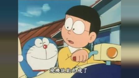 哆啦A梦:大雄为了泡静香,要当机长,哆啦A梦助攻赐三轮飞机
