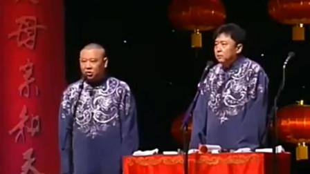 《韩国王子朴不成》郭德纲 于谦 搞笑相声