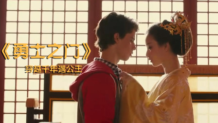 勇士之门:男主穿越1000年前,见到中国的公主,帮助公主当上女王