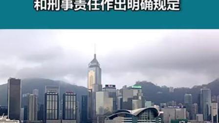 《中华人民共和国香港特别行政区维护国家安全法(草案)》对四类危害国家安全的罪行为和刑事责任作出明确规定