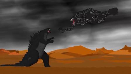 怪兽偷走哥斯拉宝宝,哥斯拉释放大招,没料被怪兽一招化解