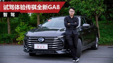 """试驾体验传祺全新GA8,定位中大型,如何诠释""""旗舰""""的定义?-智选车"""