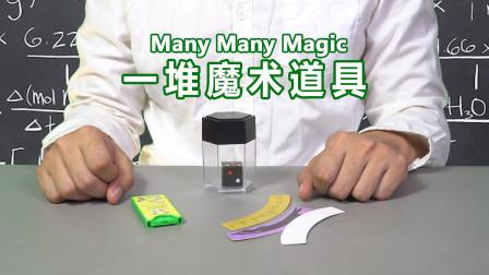 教师生涯惨遇滑铁卢!没收了一堆涉及知识盲区的魔术道具!