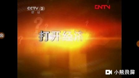 中国财经报道 20111105 之前的广告
