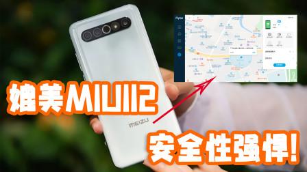 魅族手机丢了也能找回!强制拍照加定位,安全性媲美MIUI12?