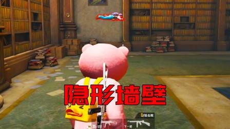小雨吖吖:团队竞技两个拥有隐形墙壁的地方 你知道吗?