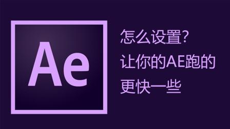 AE教程-配置好首选项 让AE跑的更快一些-After Effects-【爱来教程】