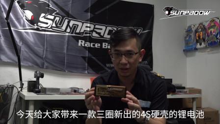 三圈Sunpadow推出4S一体硬壳锂电池