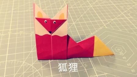 儿童趣味折纸之狐狸,你觉得漂亮吗?
