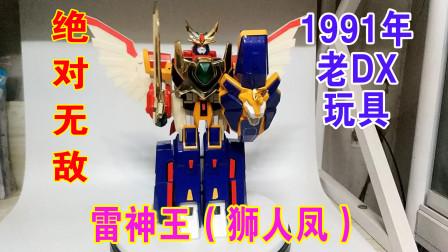 【90年代玩具】绝对无敌 DX  雷神王(狮人凤)合体玩具【牛健模玩】