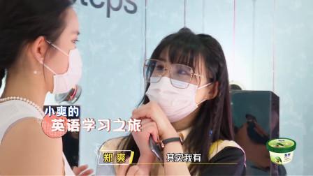 郑爽跟闺蜜边学英语边逛街,坦言想去伦敦,跟张曼玉拥有同款英语!