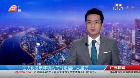 """【#广州# 科技赋能城市治理 """"软实力""""成为""""硬支撑""""】近年来,广州积极运用#大数据# 、#云计算#  和#人工智能# 等前沿技术"""