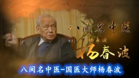 """福建首位""""国医大师""""中医泰斗 - 八闽名中医 杨春波(上)"""
