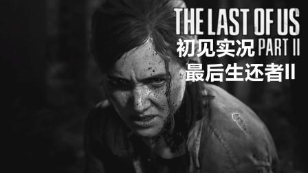 【QL】01《最后生还者2简体中文剧情流程初见实况》
