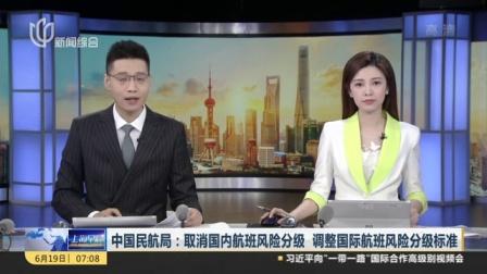 视频 中国民航局: 取消国内航班风险分级 调整国际航班风险分级标准