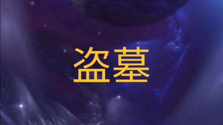 民间故事:盗墓