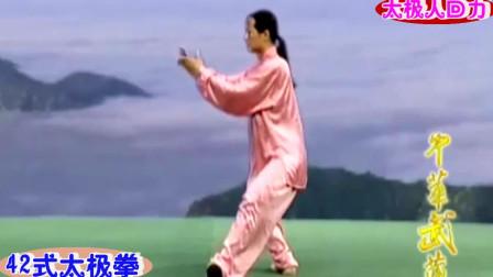 42式太极拳优美太极音乐《蒙古人》回力剪接制作