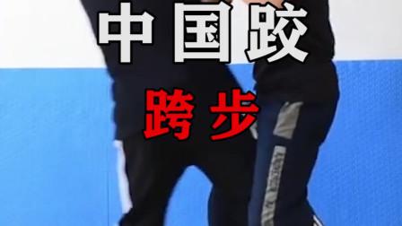 摔跤爱好者必看,中国跤跨步详解