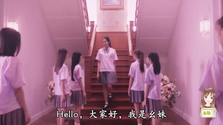 电影解说:一所奇怪的学校,女孩们按照颜值排名,长得好看就可以免费吃饭