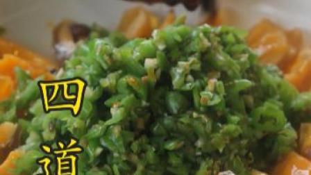 教大家做剁椒皮蛋、凉拌羊角菜、折耳根、三丝。喜欢吃凉菜的朋友建议收藏哦!