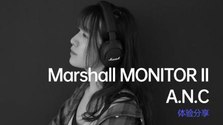 马歇尔MONITOR II A.N.C.体验分享:颜值、降噪、音质它全都有?