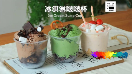 自制啵啵杯的冰淇淋怎么做?巨简单无需冰淇淋机,口感细腻顺滑