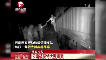 云南破获特大贩毒案 缴获冰毒69公斤毒资458万元