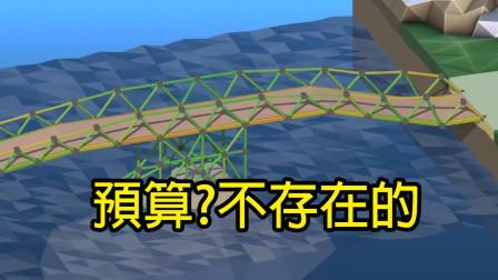 《$$抛瓦, 预算? 不存在的》|Poly Bridge 2 E02