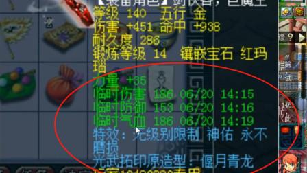 """梦幻西游:老王展示""""无级别神佑不磨""""武器,价格未知数"""