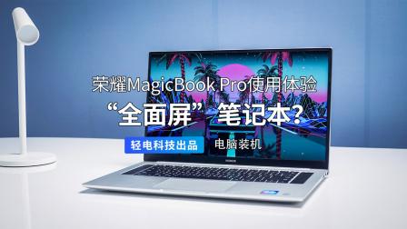 """""""全面屏""""笔记本?荣耀 MagicBook Pro 使用体验"""