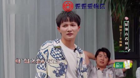 青春环游记2:杨迪被迫赌上名誉和周深猜歌!