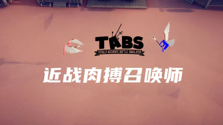 【枫崎】全面战争模拟器 近战肉搏召唤师 Totally Accurate Battle Simulator TABS