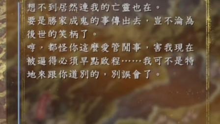 【舍长直播】《仁王2》 初体验实况56 真·柴田胜家