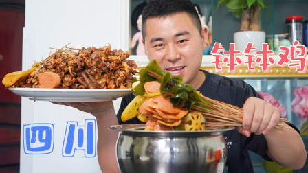"""超小厨下雨天做""""四川钵钵鸡""""满盆红油泡串串,两人能吃100多串"""