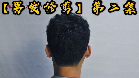 【男发修剪】第二集,美发剪发教程剪发细节分享