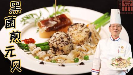 【大师的菜】餐桌黑钻VS海洋珍品——黑菌煎元贝,视觉与味觉的盛筵