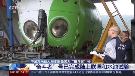 """中国万米载人潜水器""""奋斗者""""号完成陆上联调和水池试验"""