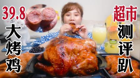 密子君·39.8元整只巨大烤鸡暴风吸入!超市熟食全肉大测评