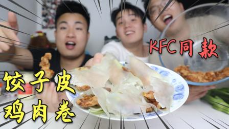 """自制抖音爆款美食""""老北京鸡肉卷""""用饺子皮做春卷,能好吃吗?"""