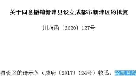热线188 2020 重磅!成都新津县撤县设区