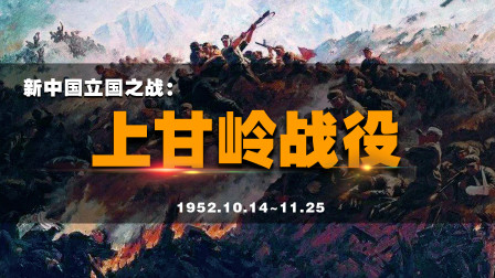 """上甘岭战役:一仗打出""""千岁军""""威名"""