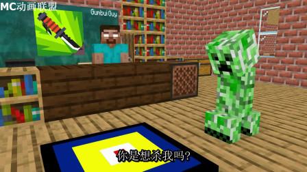 我的世界动画-怪物学院-搞笑翻小刀-gumbui guy