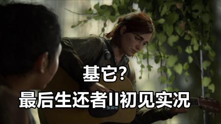 【QL】06《最后生还者2简体中文剧情流程初见实况》
