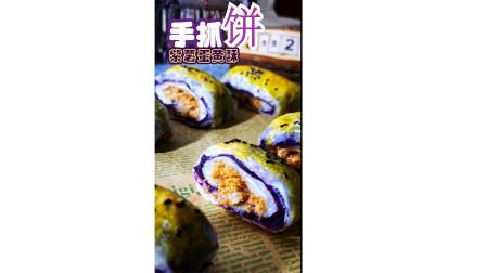 手抓紫薯蛋黄酥