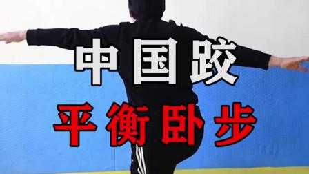 初学者必学,中国跤平衡卧步的训练方法