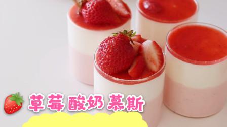 无需烤箱,教你在家自制草莓酸奶慕斯,简单美味比甜品店的还好吃