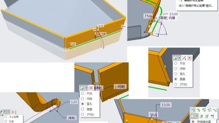 Creo7.0平整壁和法兰壁的增强功能视频教程