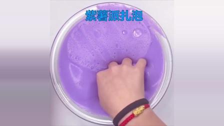 紫薯派扎泡,好玩到根本停不下来