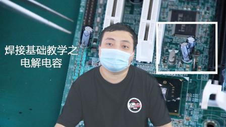 【电脑维修培训】焊接教学之电解电容焊接
