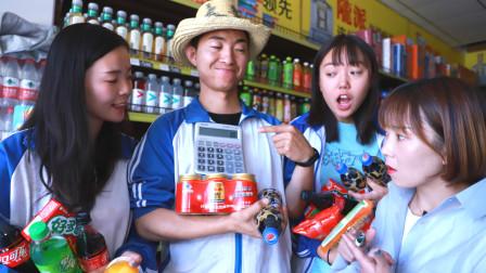 学生超市购物,跟老板比赛玩套路,最后白拿6瓶可乐